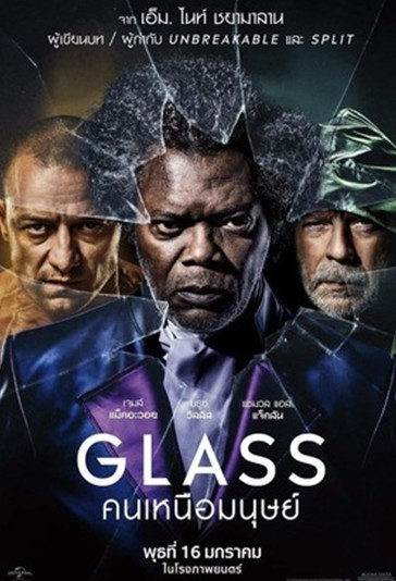 best-new-sci-fi-movies-on-dvd-2019-glass-3