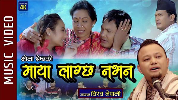 Maya-Lagchha-Nabhana
