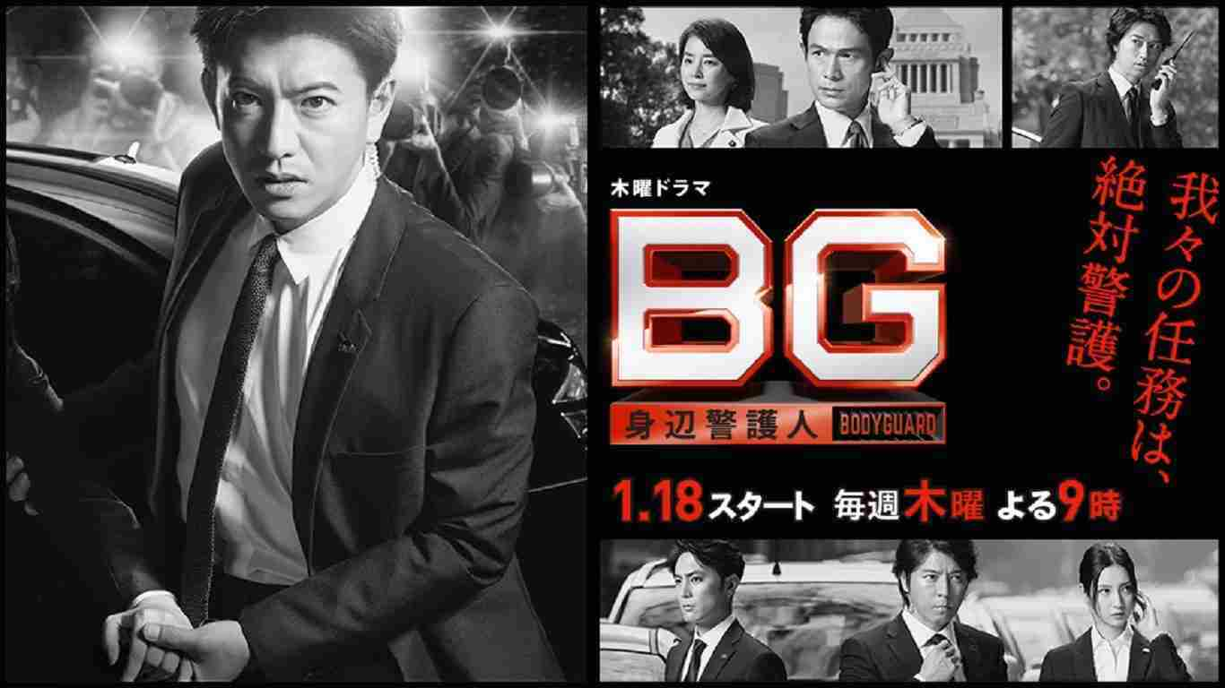 bg-personal-bodyguard