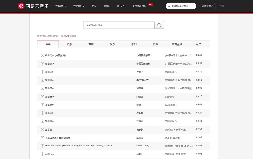 NetEase-to-download-traditional-chinese-music-9