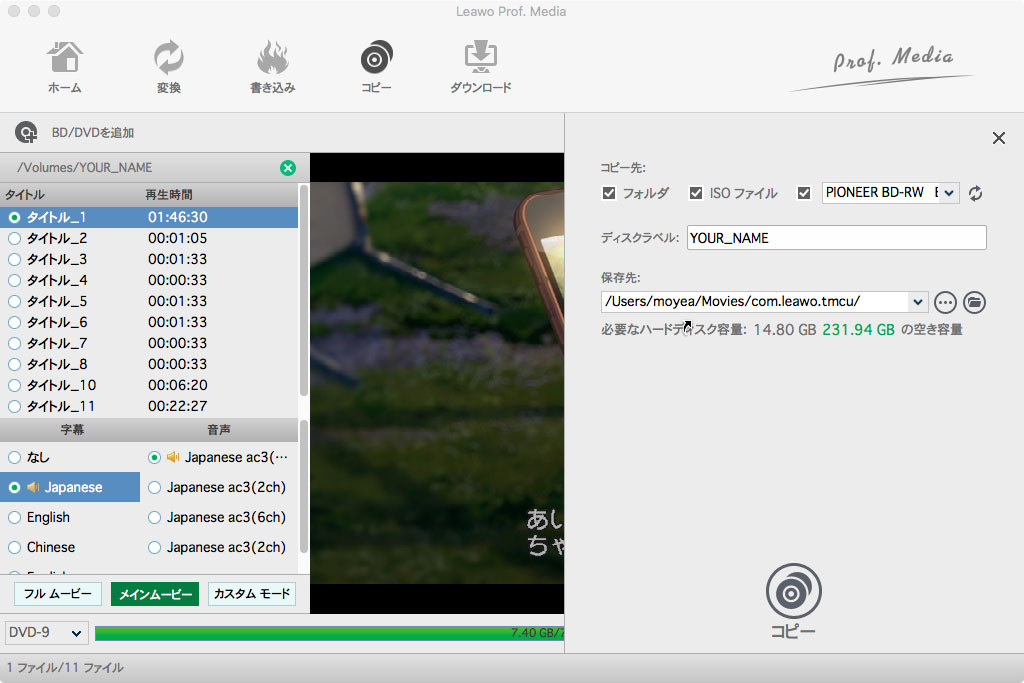 Leawo DVD Copy for Mac-2