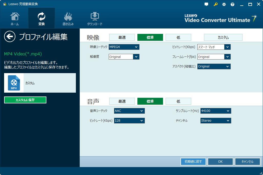 Change output profile