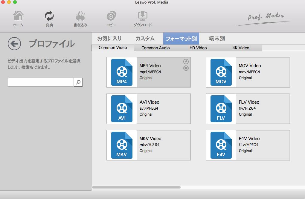 レンタルBD・DVDをmp4に変換のステップ4
