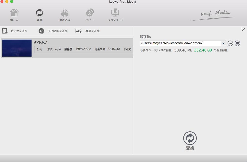レンタルBD・DVDをmp4に変換のステップ3