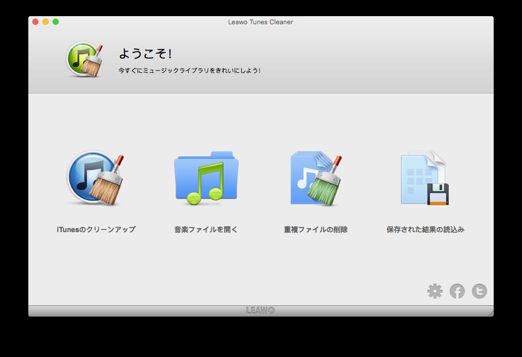 tunes cleaner mac