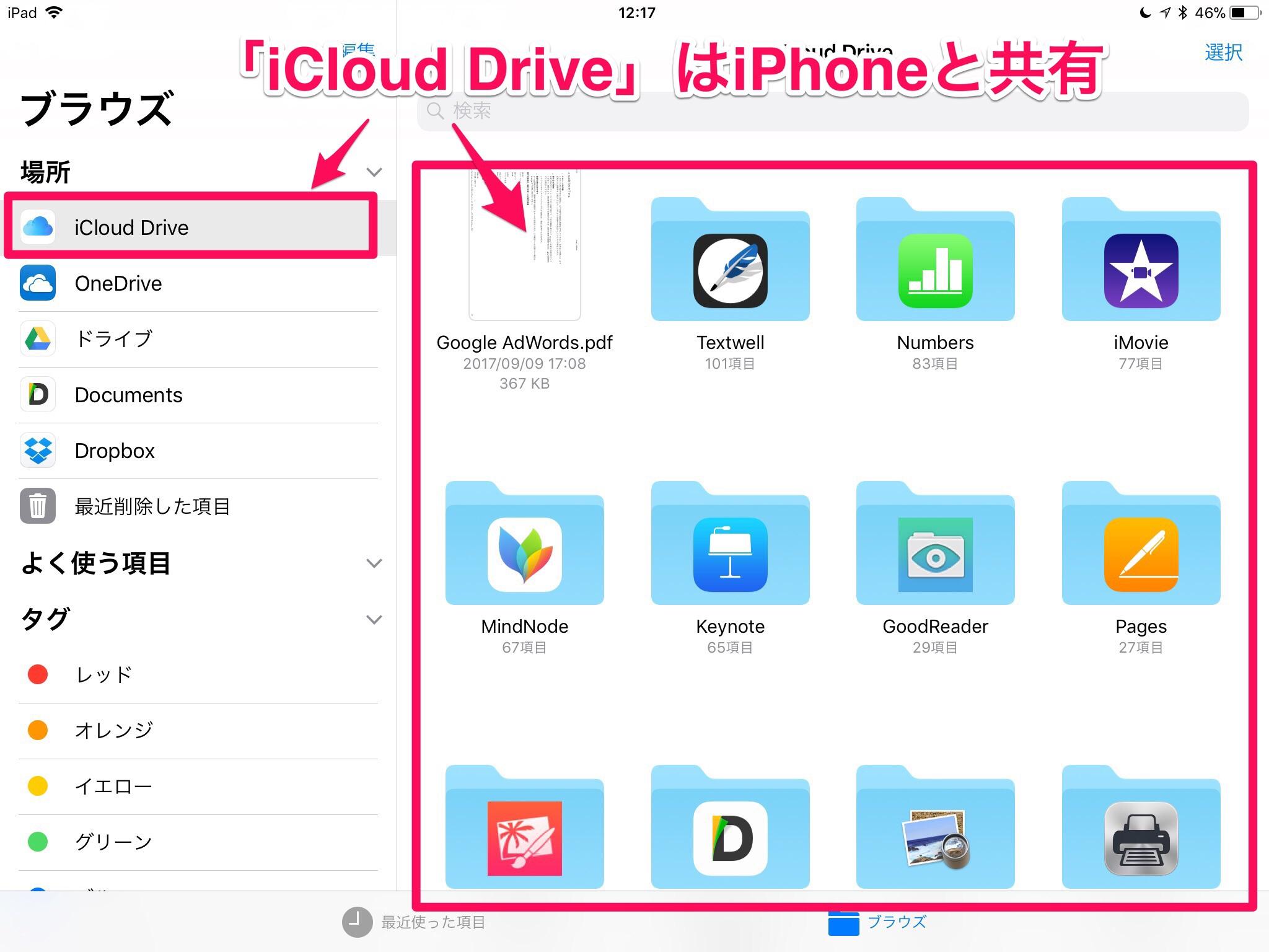 ファイル-アプリ