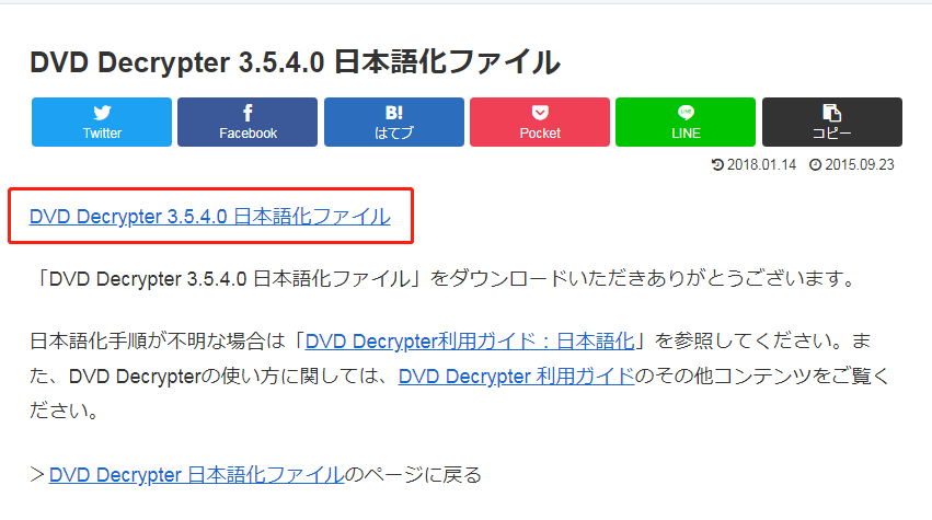 DVD-Decrypter日本語化ファイル