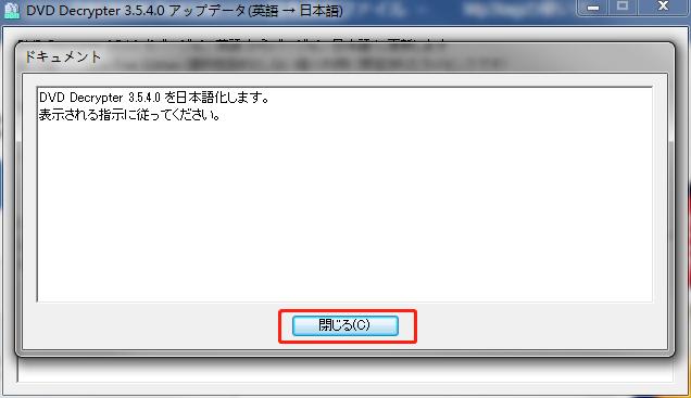 DVD-Decrypter日本語化