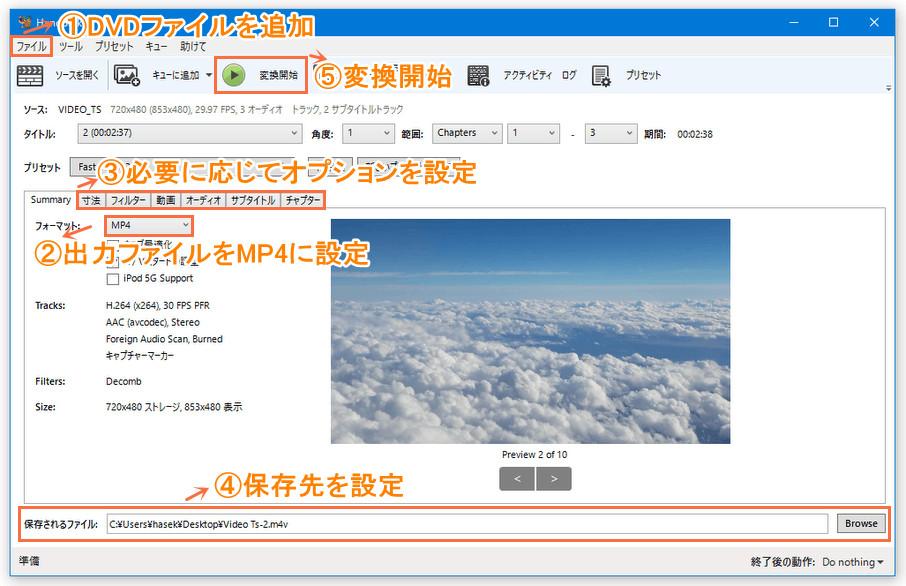 HandBrakeでDVDをMP4動画に変換する方法