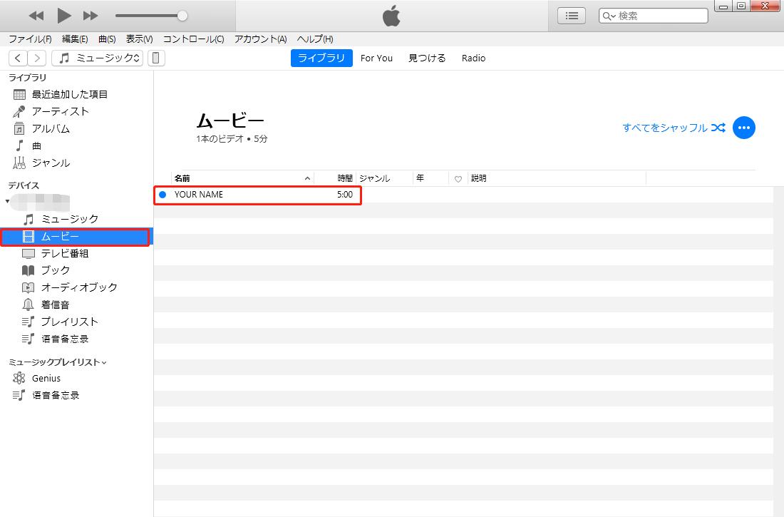 iTunesで同期