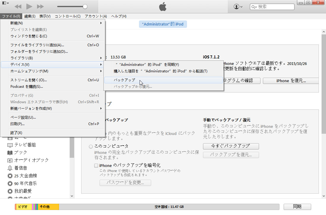 iTunes経由でパソコンにバックアップする方法