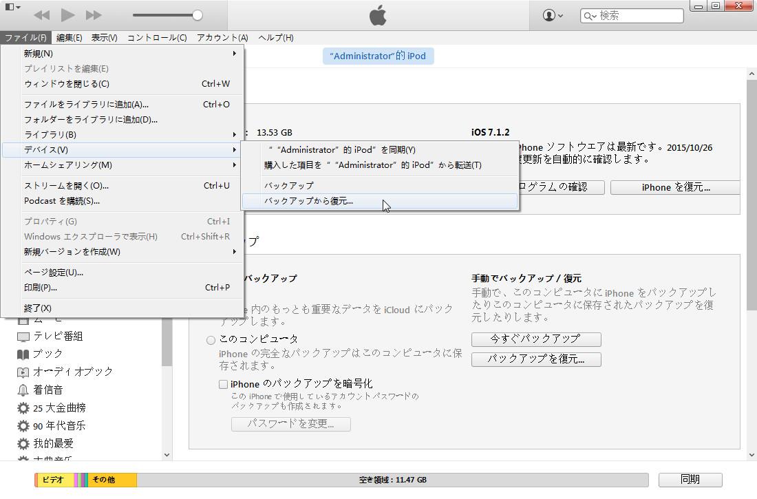 iTunesバックアップ-2