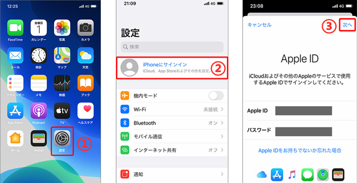 iCloudでiPhoneとiPadを同期させる方法-1