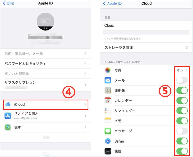 toggle iCloud Photo Library on