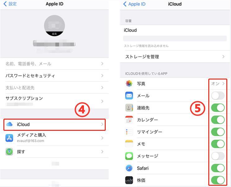 iCloudでiPhoneとiPadを同期させる方法-2