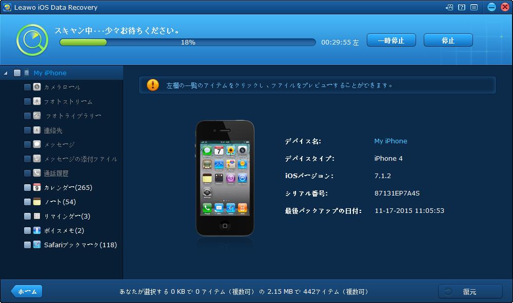 Backup iPhone bookmarks