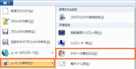 Windows-DVDメーカーを起動