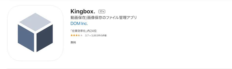 Kingbox.