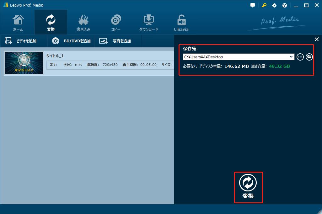 MP4ファイルに変換開始-2