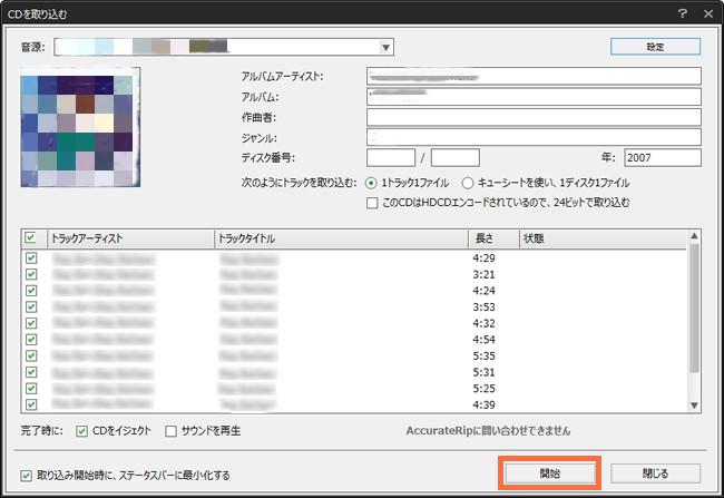 CDの曲を取り込む方法-4