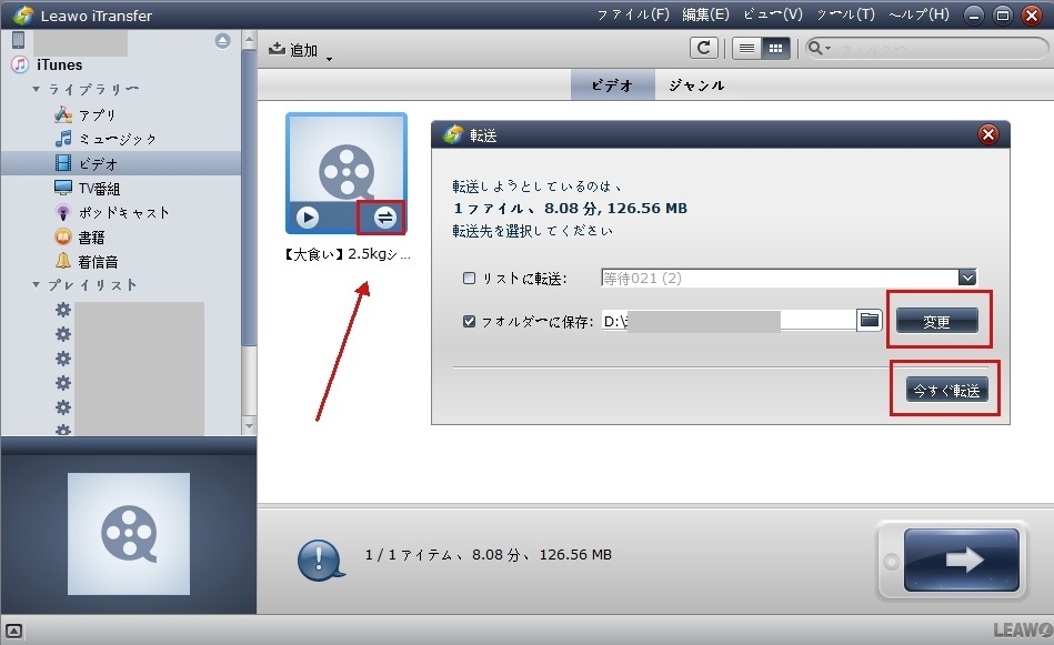 Transfer File to PC