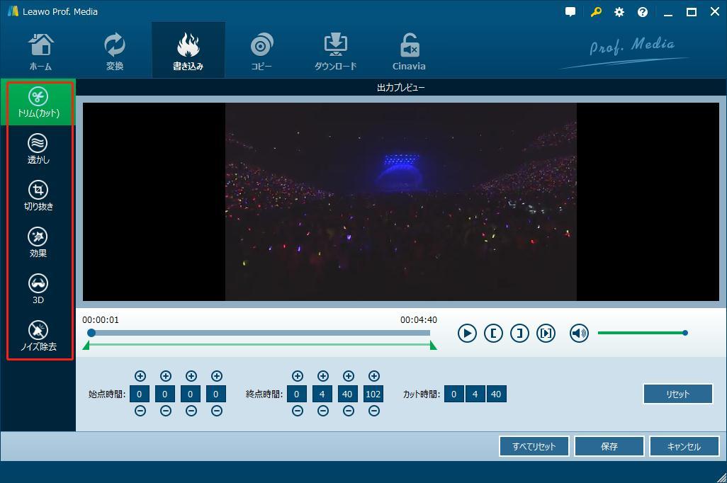 Leawo Blu-ray作成の使い方-4