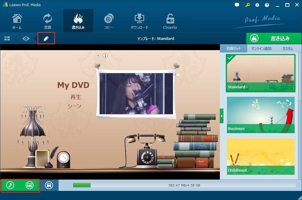 Leawo Blu-ray作成の使い方-5