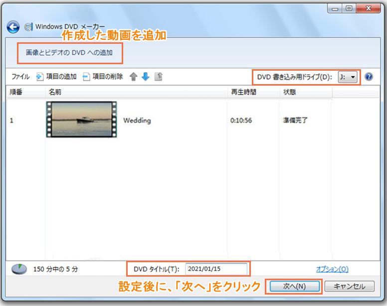 DVDメーカーで動画をDVDに作成する方法-1