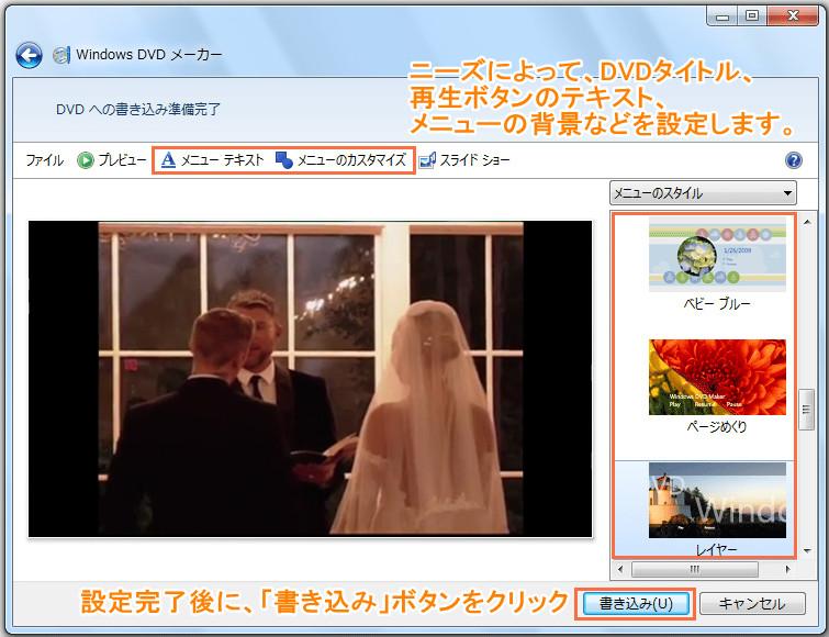 DVDメーカーで動画をDVDに作成する方法-2
