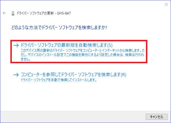 ドライバーソフトウェアの最新版を自動検索します