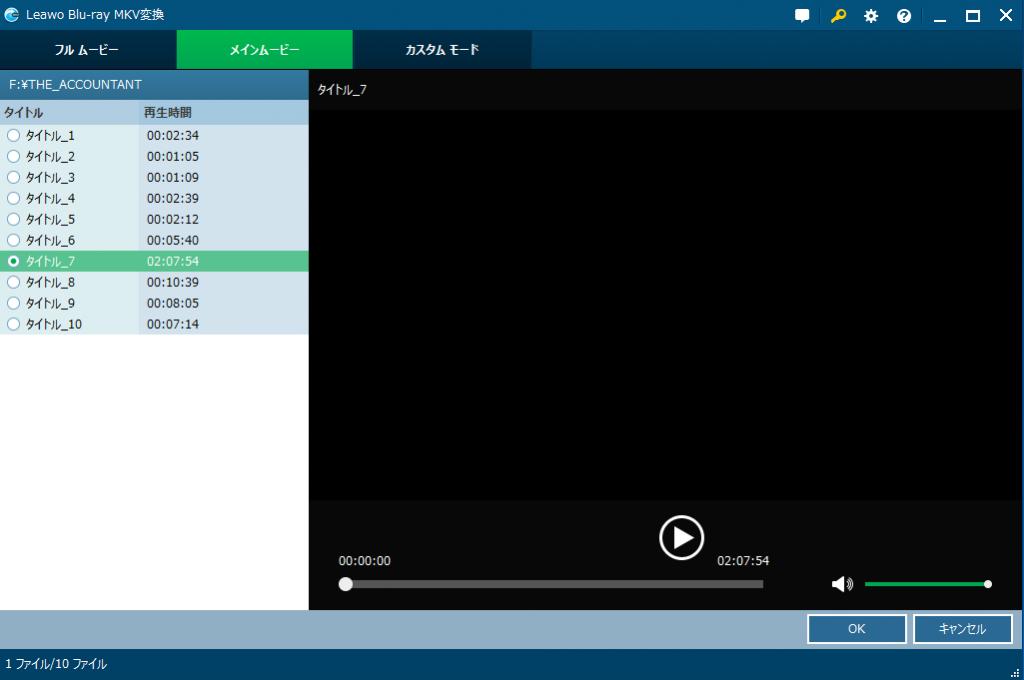 Leawo Blu-ray to MKV Converter快照2