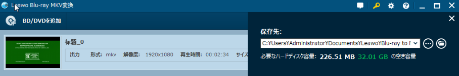 Leawo Blu-ray to MKV Converter快照3