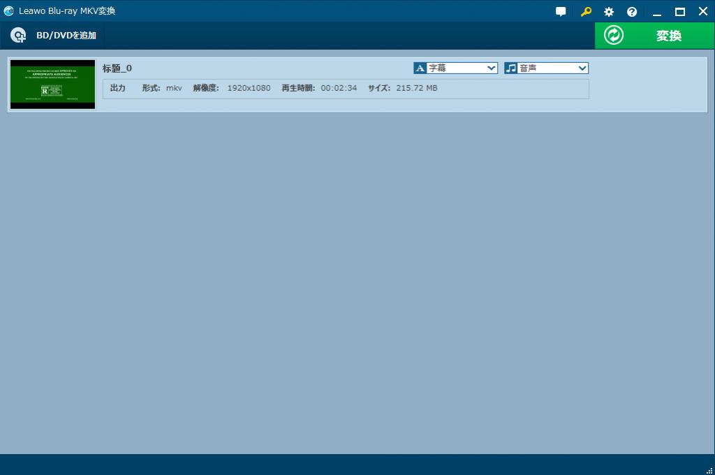 Leawo Blu-ray to MKV Converter快照4