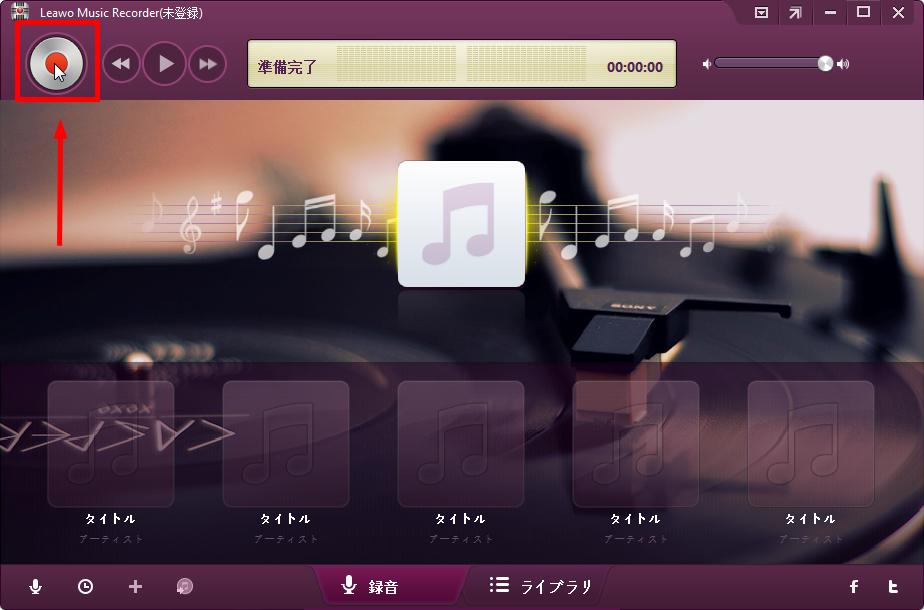 Leawo Music Recorder (3)