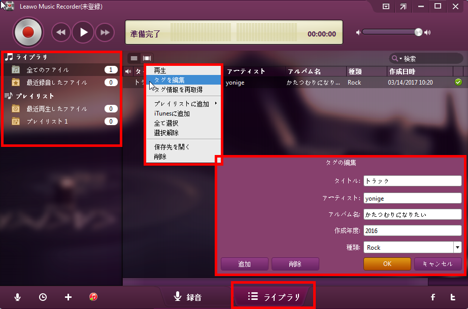 Leawo Music Recorder (4)