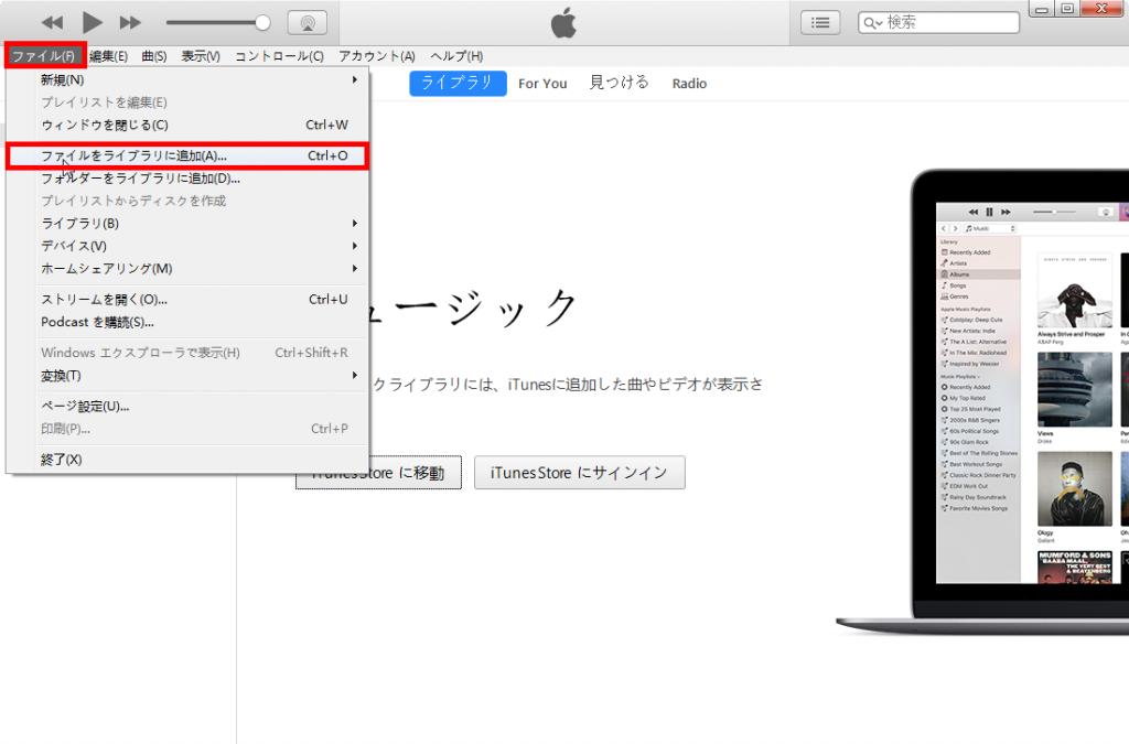 iTunes添加文件
