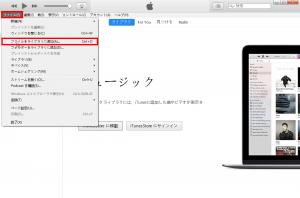 iTunesファイル追加