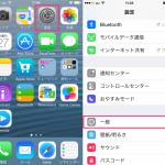 iPhoneのストレージ容量を増やす方法