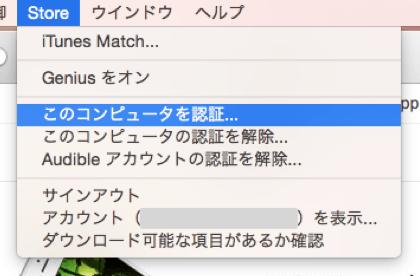 iphone-itunes-app-sync-12。2