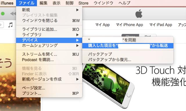 iphone-itunes-app-sync3
