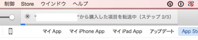iphone-itunes-app-sync4