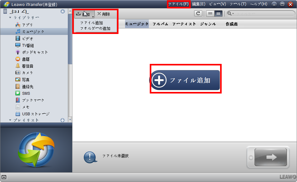 itransfer文件添加