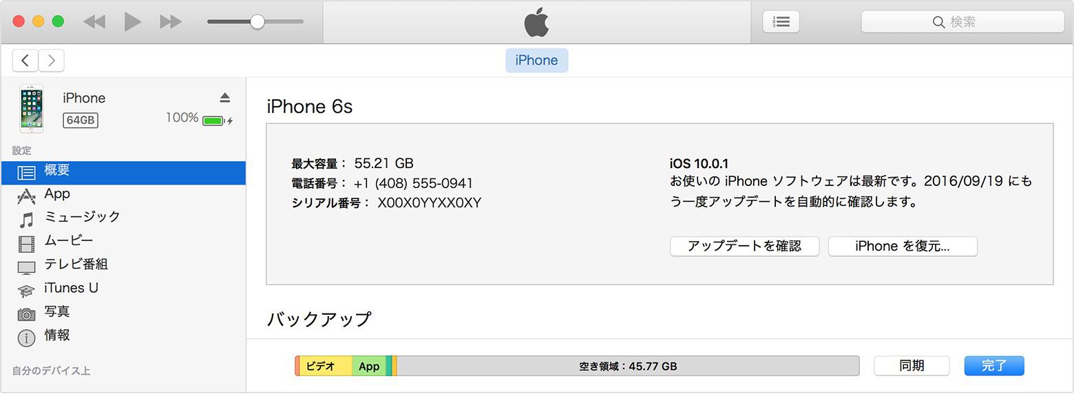 Run iTunes