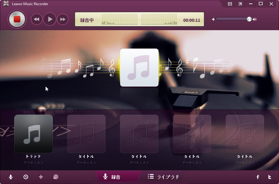 Record Online Music and Download Audio
