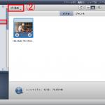パソコンからブルーレイをiPhone7に入れる方法