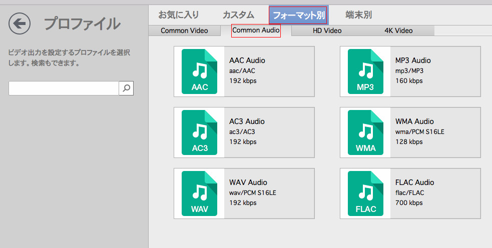 handbrake-to-rip-mkv-to-itunes-mp4