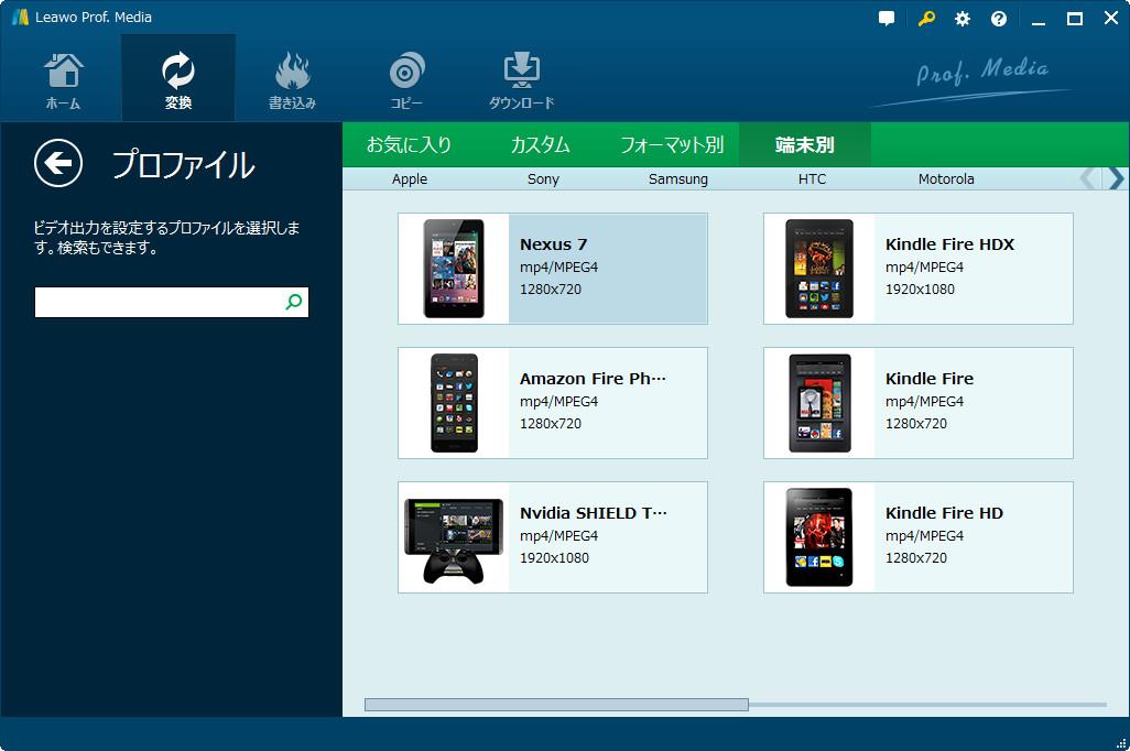 Nexus 7 output device