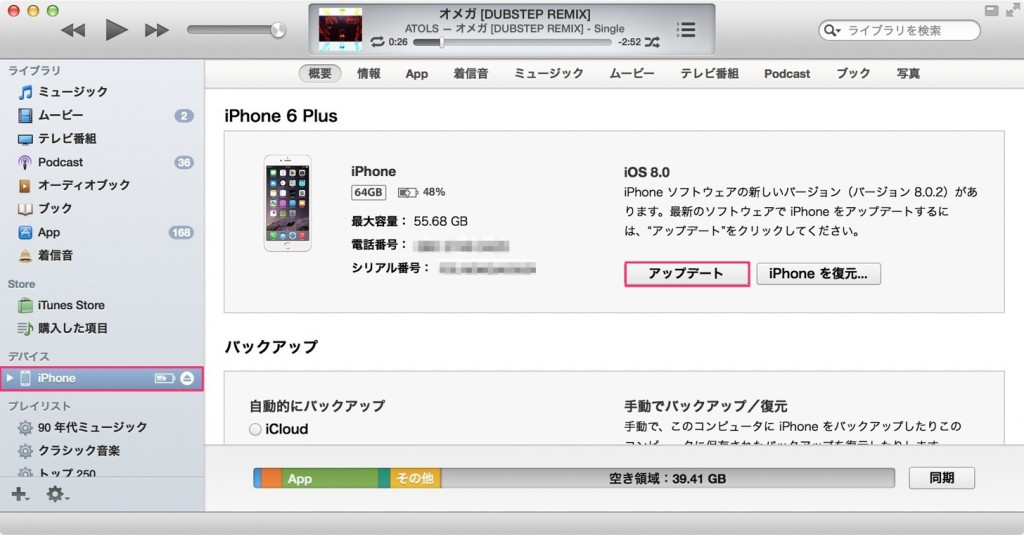 ios-update-for-itunes-5