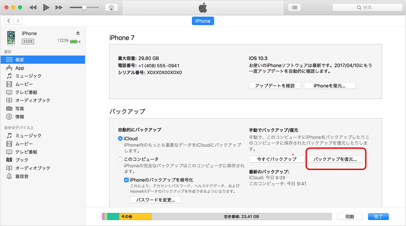 restore iphone backup