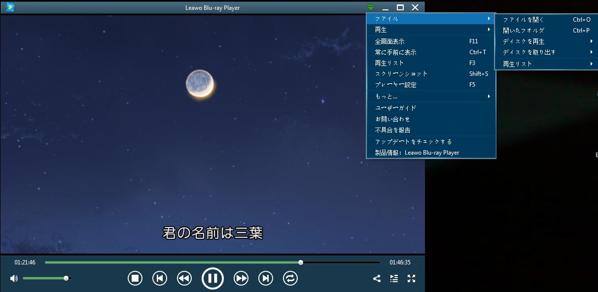 Leawo Music Recorder (1)